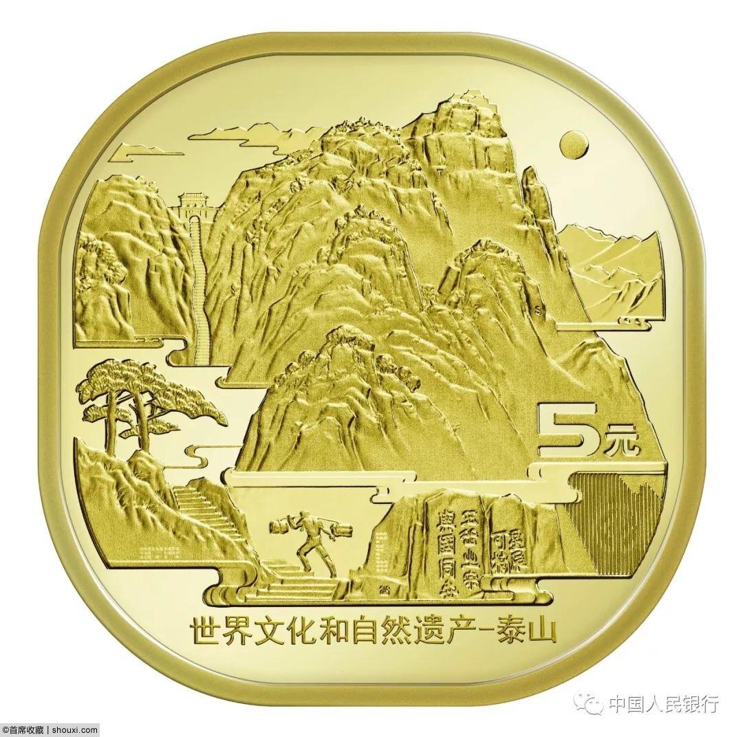 央行发行:世界文化自然遗产-泰山流通纪念币